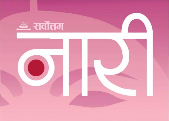 Sarbottam Nari: Subtly Contributing Towards Women Entrepreneurship Development in Nepal for More Than a Decade and Half